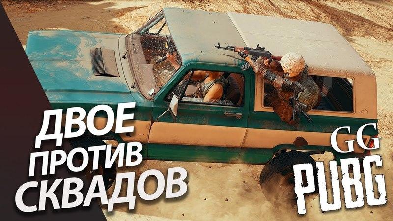 Двое против Сквадов в Battlegrounds - Ты же СИЛЬНЫЙ! 62 PUBG