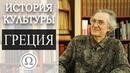 Древняя Греция, Одиссей, Гомер, История Европейской Культуры (1/5) Пустовит