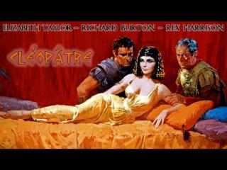 Клеопатра 1963, Швейцария , США , Великобритания, драма, исторический