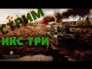 Стрим - ИКС ТРИ World Of Tanks Blitz