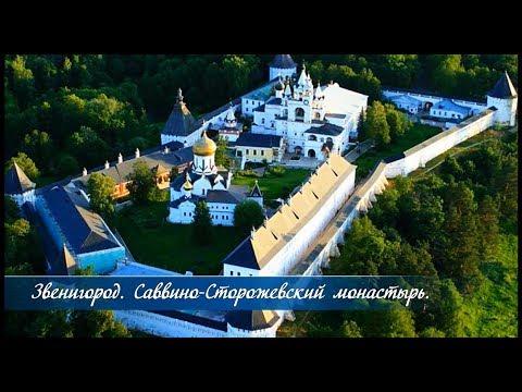 🎥 Звенигород Саввино Сторожевский монастырь