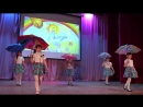 Танцевальная группа ((Карусель))Танец с зонтиками