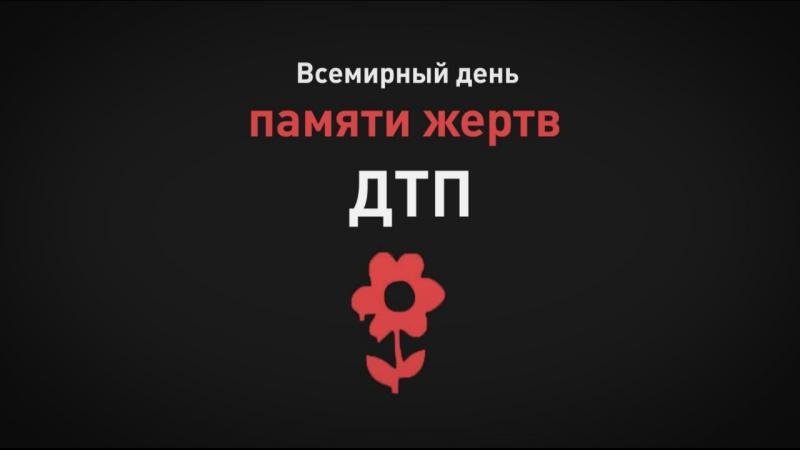 Спецвыпуск. День памяти жертв ДТП [Дорожный патруль]