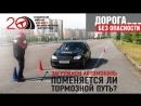 ДБО - Как влияет масса автомобиля на тормозной путь