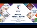 Закрытие IV Бизнес-форума. 5 марта 2018 г., г. Сочи, Гранд Отель «Жемчужина»