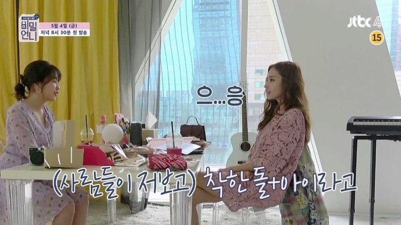 """JTBC4 공식 인스타그램 on Instagram: """"여배우 한채영 X 레드벨벳 예리 언니를 당황하게 한 5069"""