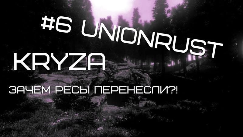 6 |UNIONRUST| РЕЙД! ЗАЧЕМ РЕСЫ ПЕРЕНЕСЛИ!