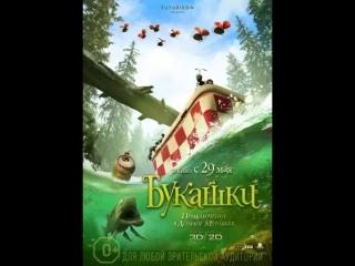 Букашки. Приключение в Долине муравьев  (2013) мультфильм