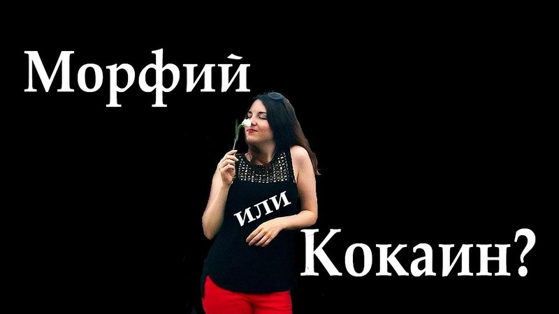 Михаил Булгаков Морфий. Записки юного врача.