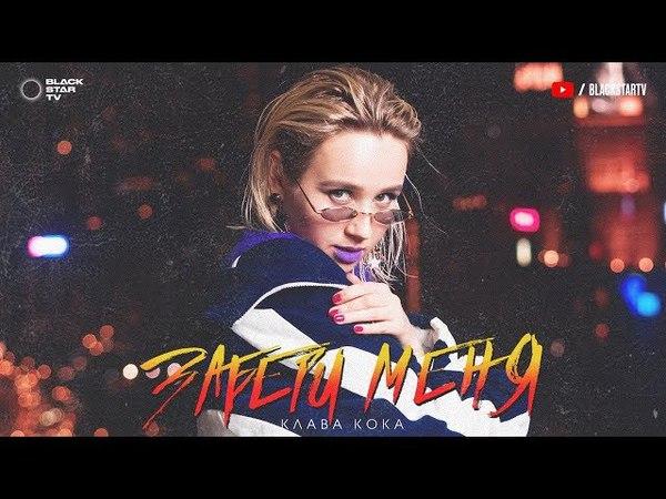 Клава Кока — Забери Меня (тизер клипа)