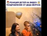 Реакция детей на наше видео-поздравление от Деда Мороза!