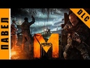 Metro: Last Light [HD 1080p] - Павел (DLC: Chronicles Pack)