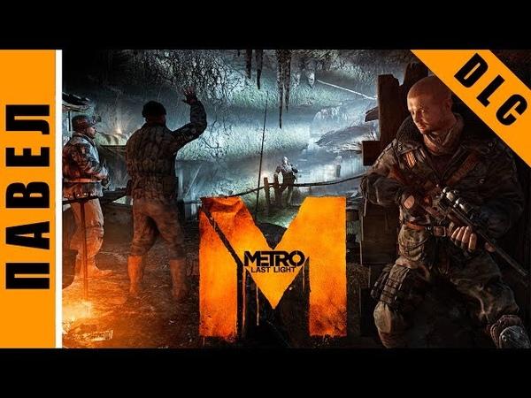 Metro: Last Light [HD 1080p] - Павел (DLC: Chronicles Pack)