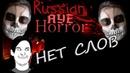 ХОРРОР В СТИЛЕ АУЕ ►Russian AYE Horror