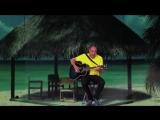 Дмитрий Соколов - Песня про заграничный отдых