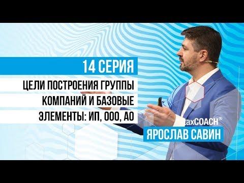 Цели построения группы компаний и базовые элементы ИП, ООО, АО
