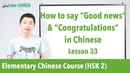 How to say Good news in Chinese | HSK 2 - Lesson 33 (Clip) - Learn Mandarin Chinese