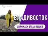 Владивосток    #Лайфхаки от Орла и Решки