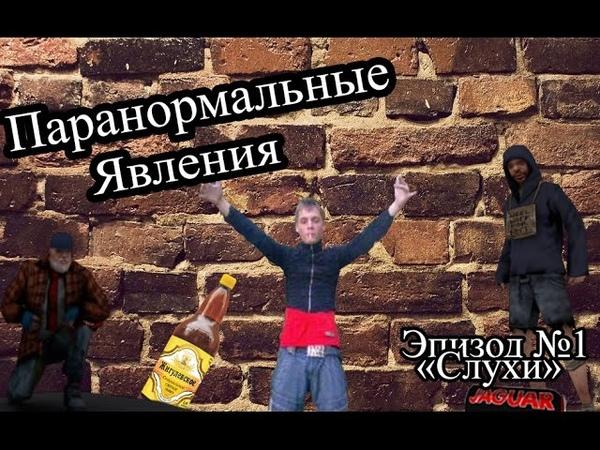 Сериал Паранормальные Явления Эпизод №1 Слухи