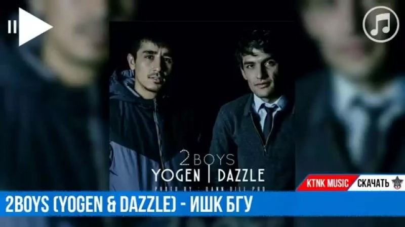 2 boys yogen dazzlе ишк бгу