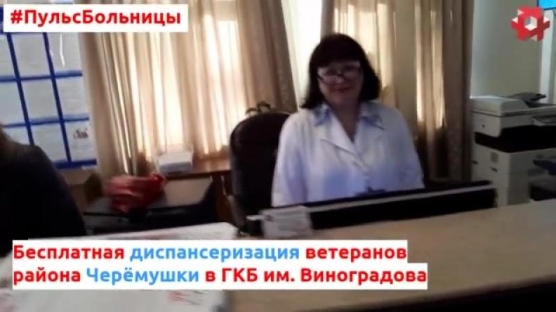 Диспансеризация ветеранов Черёмушки