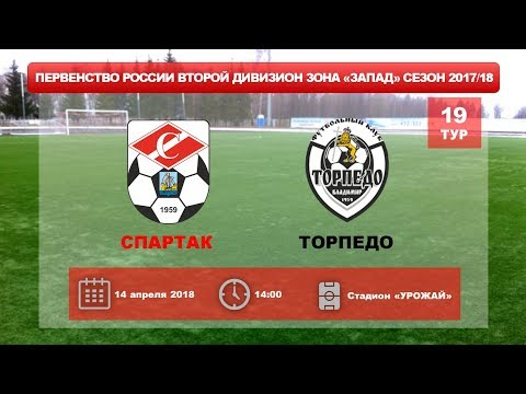 Прямая трансляция матча Спартак - Торпедо.