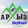 """""""АРХЫЗ"""" SKY RACE"""