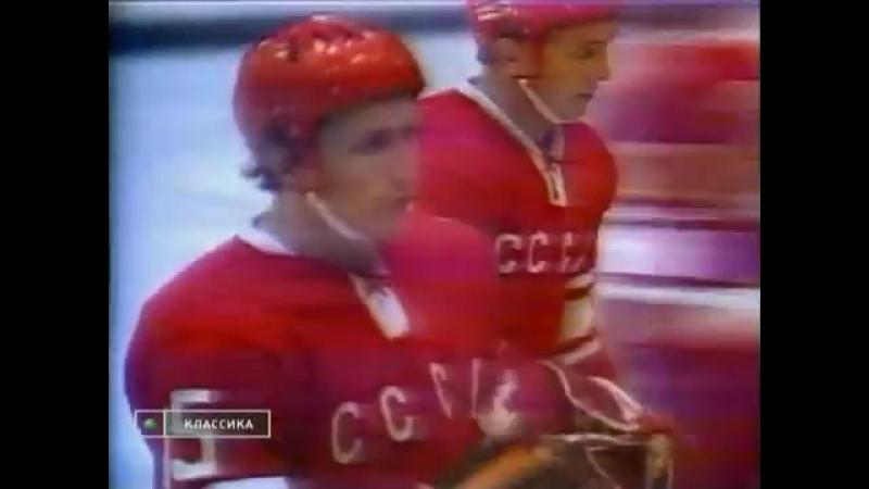 Хоккей суперсерия 72 СССР Канада МАТЧ 7 СЧЕТ 3 4