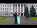 Громов Евгений - Сергиенко Валентина Конкурс Короля и Королевы бала 2017