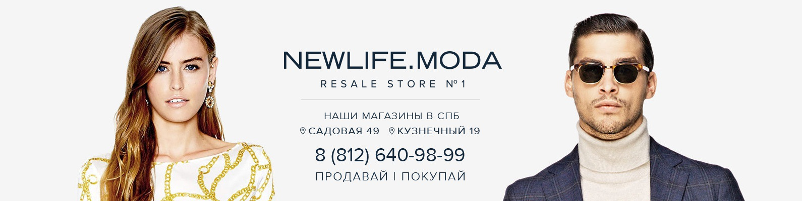 fcc9ea09ed069 NEWLIFE.MODA RESALE STORE №1   ВКонтакте