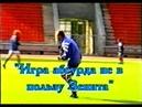 Зенит 0-1 ЦСКА. Чемпионат России-1998