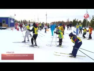 Лыжный сезон в Уренгое открыт