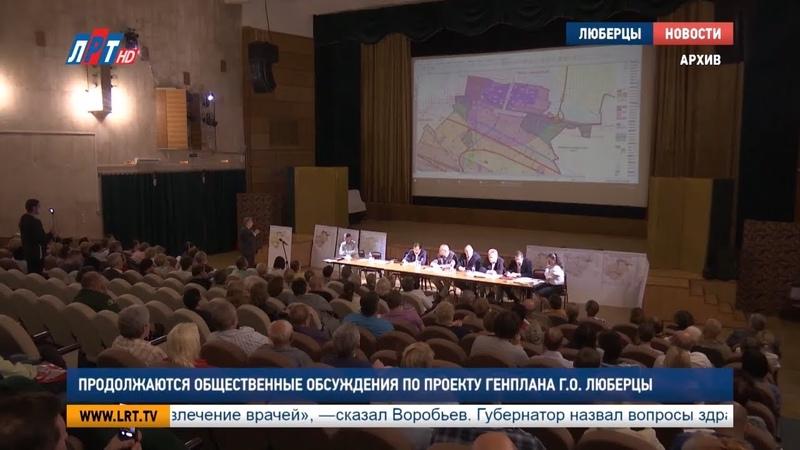 Продолжаются общественные обсуждения по проекту Генплана г о Люберцы
