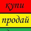 Объявления | Мурманск | Купи | Продай | Дари