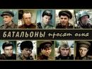 Фильм Батальоны просят огня 4 серии_1985 драма, военный.