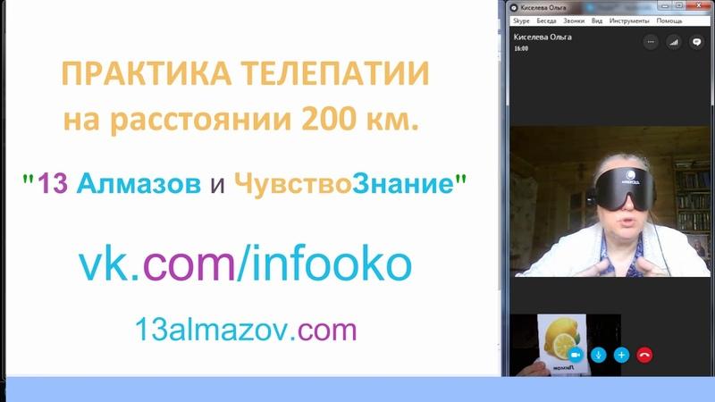 Практика телепатии на расстоянии 200 км. ☀️ 13 А и ЧувствоЗнание | Ольга Киселёва