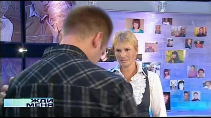 жди меня (Первый канал, 23.09.2011)
