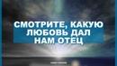 Павел Таранов - «Смотрите, какую любовь дал нам Отец»