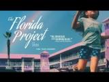 Проект Флорида | The Florida Project
