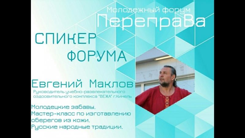 Евгений Маклов Воевода Русские забавы Переправа 2018