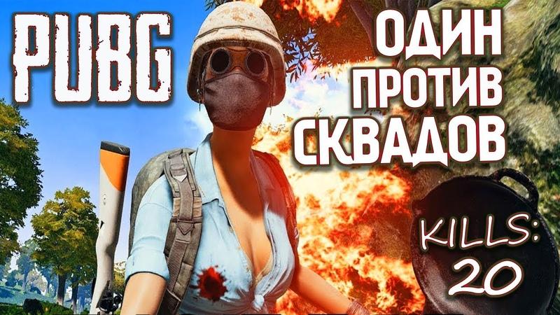 Battlegrounds - Один против Сквада - Развал Сосновки PUBG 1440p