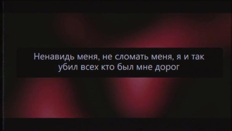 XXXTENTACION–King-ПЕРЕВОД
