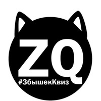 Збышек КВИЗ // Битва Мудрецов