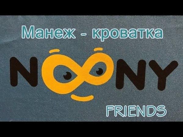 Манеж Noony Friends расцветка Swedish
