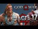 Прохождение GOD OF WAR 4 2018 Часть 17 МАГНИ И МОДИ ПРОТИВ КРАТОСА И АТРЕЯ БИТВА БОГОВ