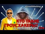Защита Трещёва. Кто такие Гроусхакеры? | Growth Hacking