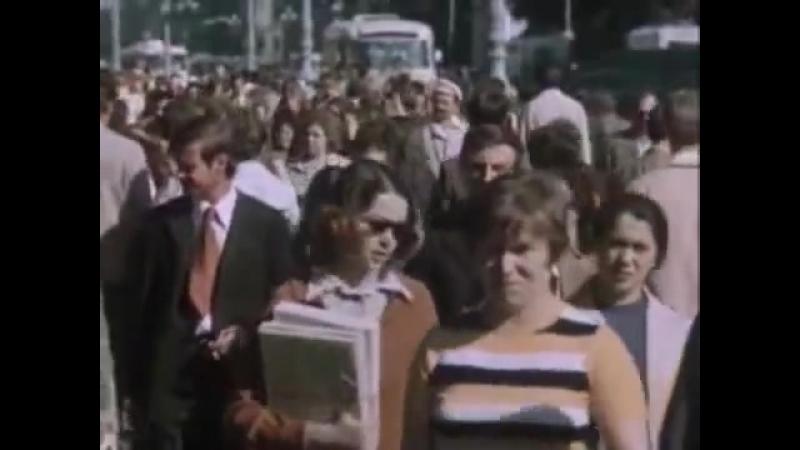 От Москвы до самых до окраин 1976