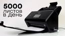 Brother ADS 3600W документ сканер для обработки больших массивов документов