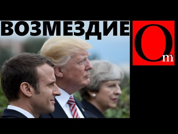 Терпение Запада лопнуло - начало конца Кремлевского режима