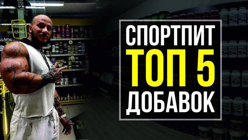 ТОП 5 Спортивных добавок от СУПЕРТЯЖА (Александр Туманов о спортивном питании)